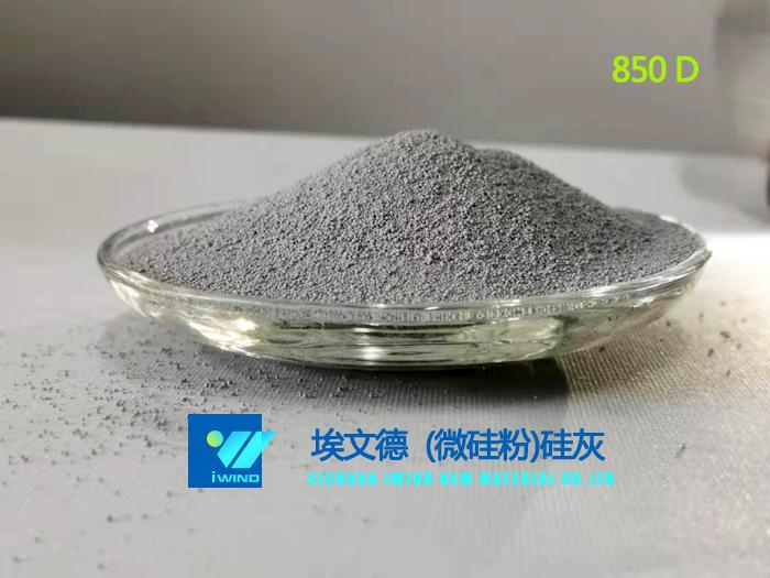 微硅粉的使用方法及注意事项-微硅粉厂家